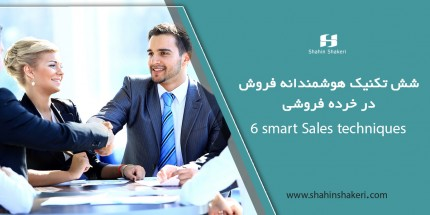 ۶ تکنیک هوشمندانه فروش در خرده فروشی