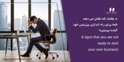 8 علامت که نشان می دهد شما برای راه اندازی بیزینس خود آماده نیستید!