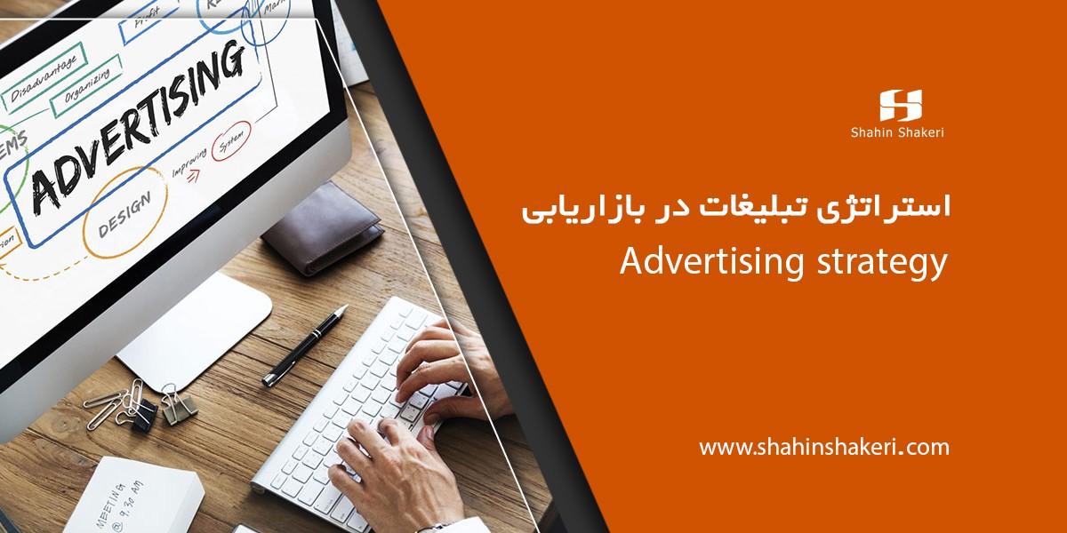 استراتژی تبلیغات در بازاریابی