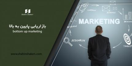بازاریابی پایین به بالا (bottom up marketing)