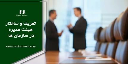 تعریف و ساختار هیئت مدیره در سازمان ها