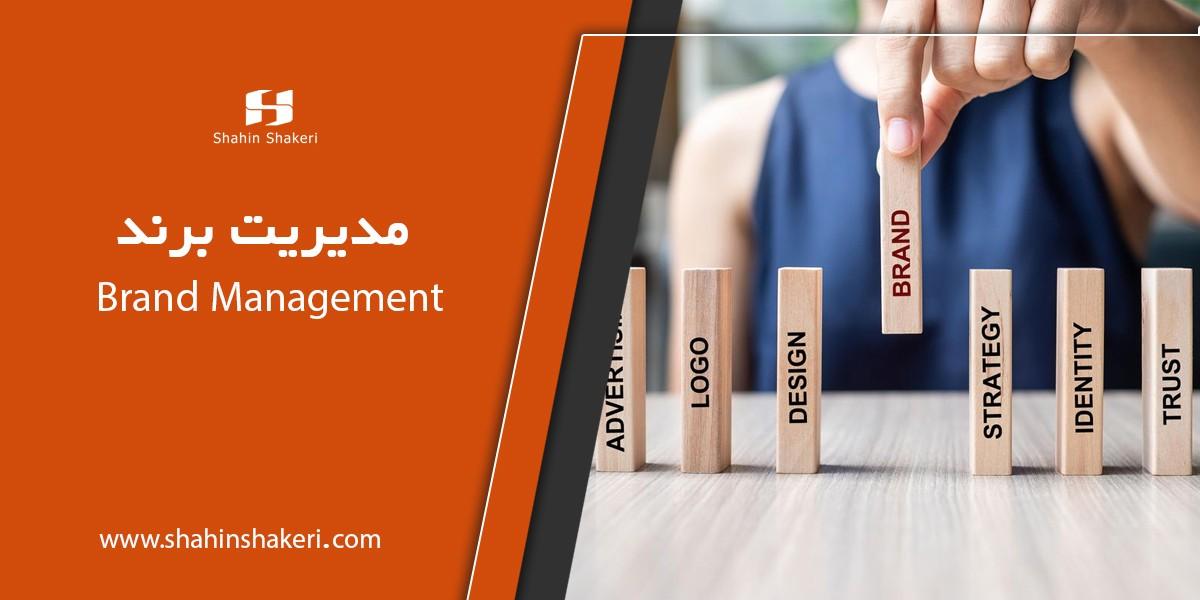 مدیریت برند (Brand Management)
