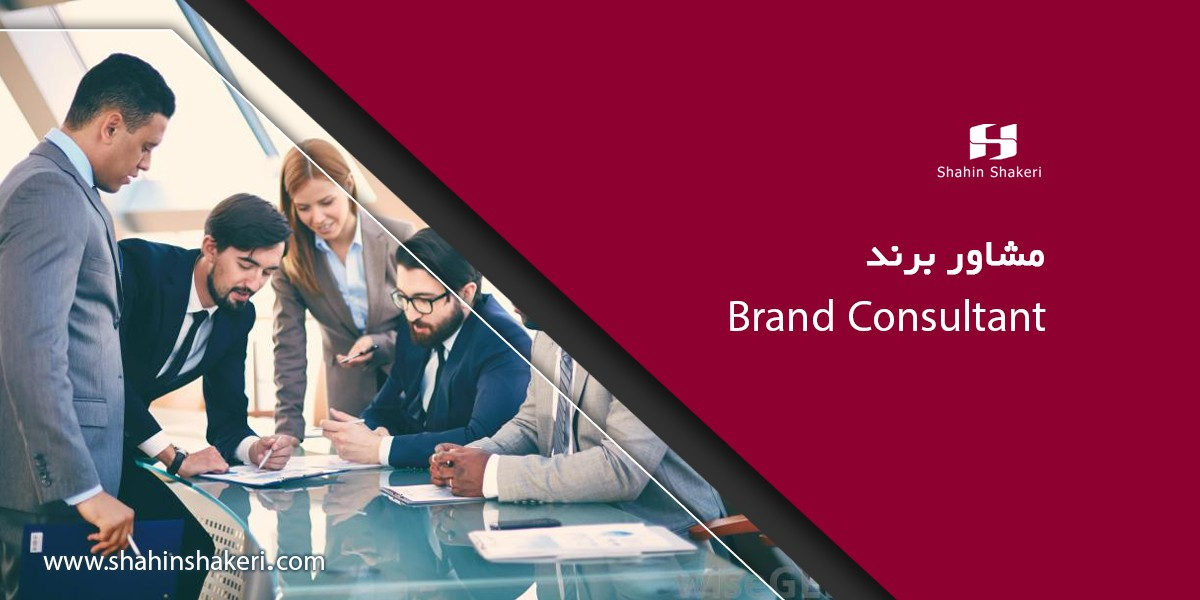 مشاور برند (Brand Consultant)