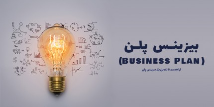 بیزینس پلن (Business Plan)