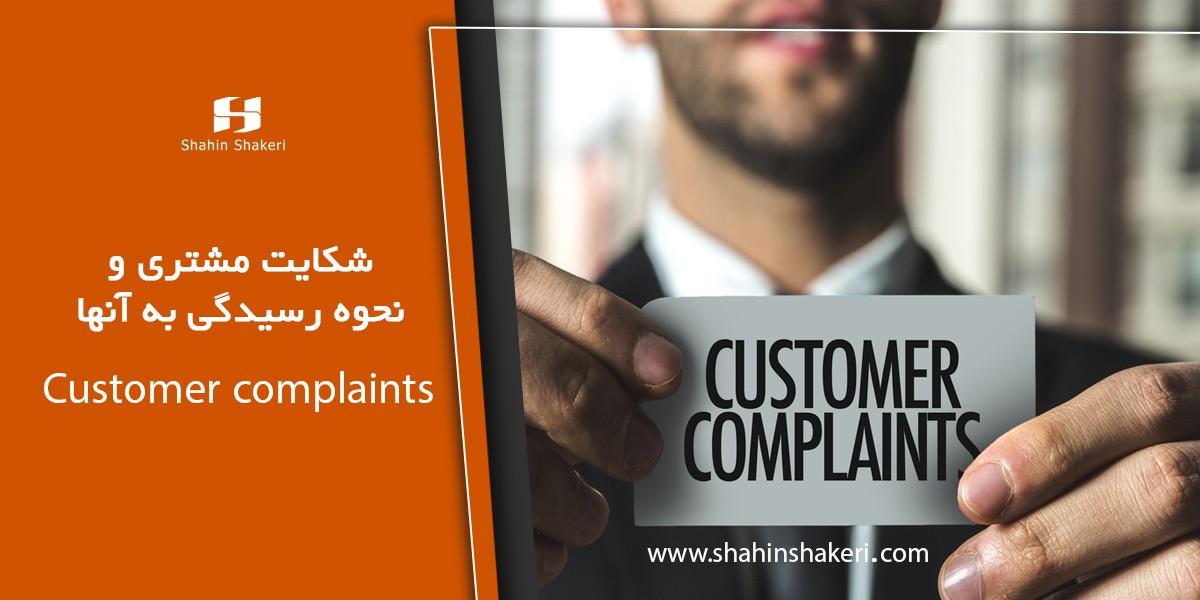 شکایات مشتری و نحوه رسیدگی به آنها