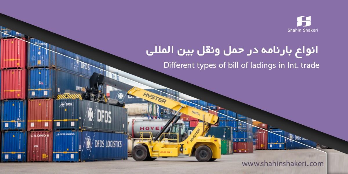 انواع بارنامه در حمل و نقل بین المللی
