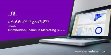 کانال توزیع کالا در بازاریابی - بخش اول