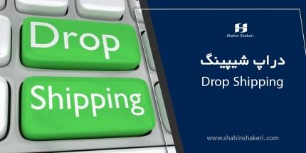 دراپ شیپینگ (Drop shipping)