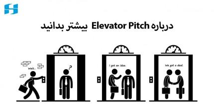 Elevator Pitch چیست