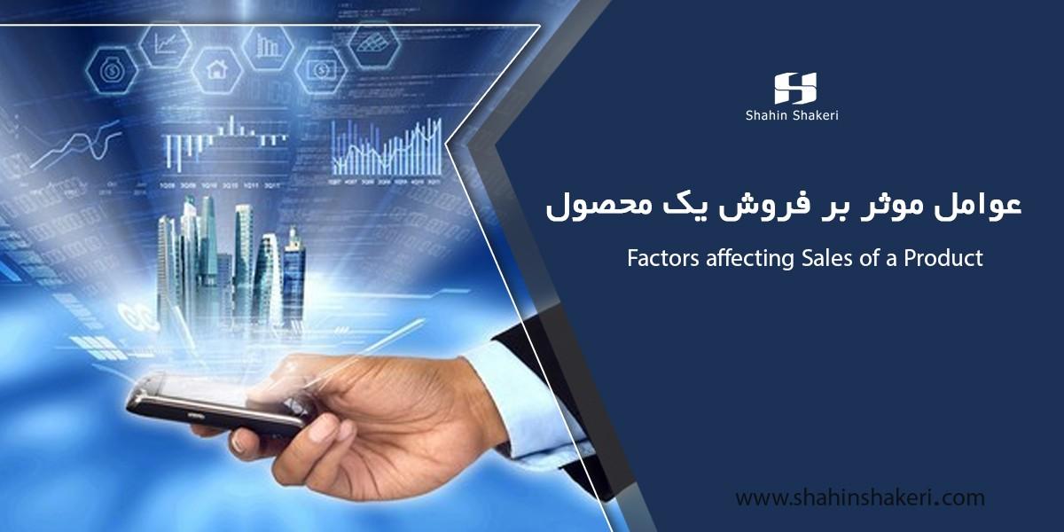 عوامل موثر بر فروش یک محصول