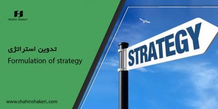 تدوین استراتژی
