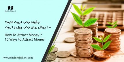 چگونه جذب ثروت کنیم؟ + ۱۰ روش برای جذب پول و ثروت