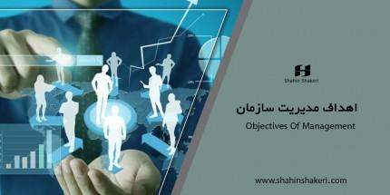 اهداف مدیریت سازمان