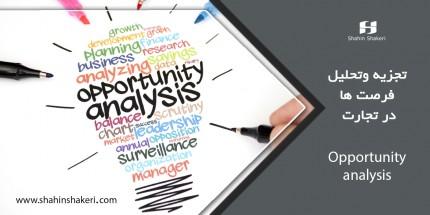تحلیل و بررسی فرصت
