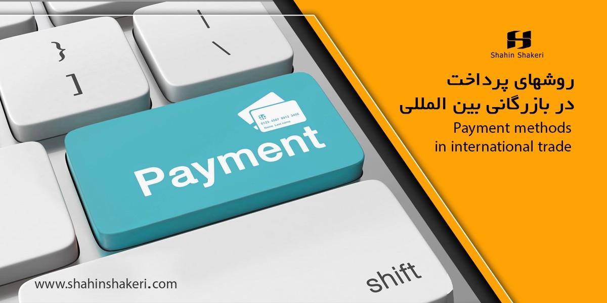 روش های پرداخت در بازرگانی بین المللی (Payment methods in Int. Trade)