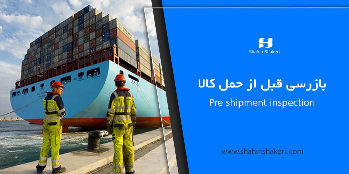 بازرسی قبل از حمل کالا (Pre shipment inspection)