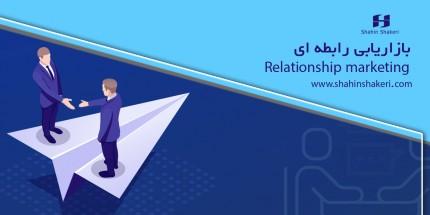 بازاریابی رابطه ای (رابطه مند) چیست؟