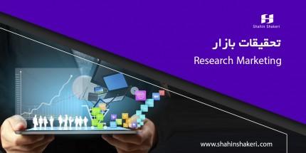 تحقیقات بازار (Research Marketing) چیست؟