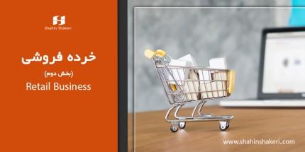 خرده فروشی (Retail Business) - بخش دوم