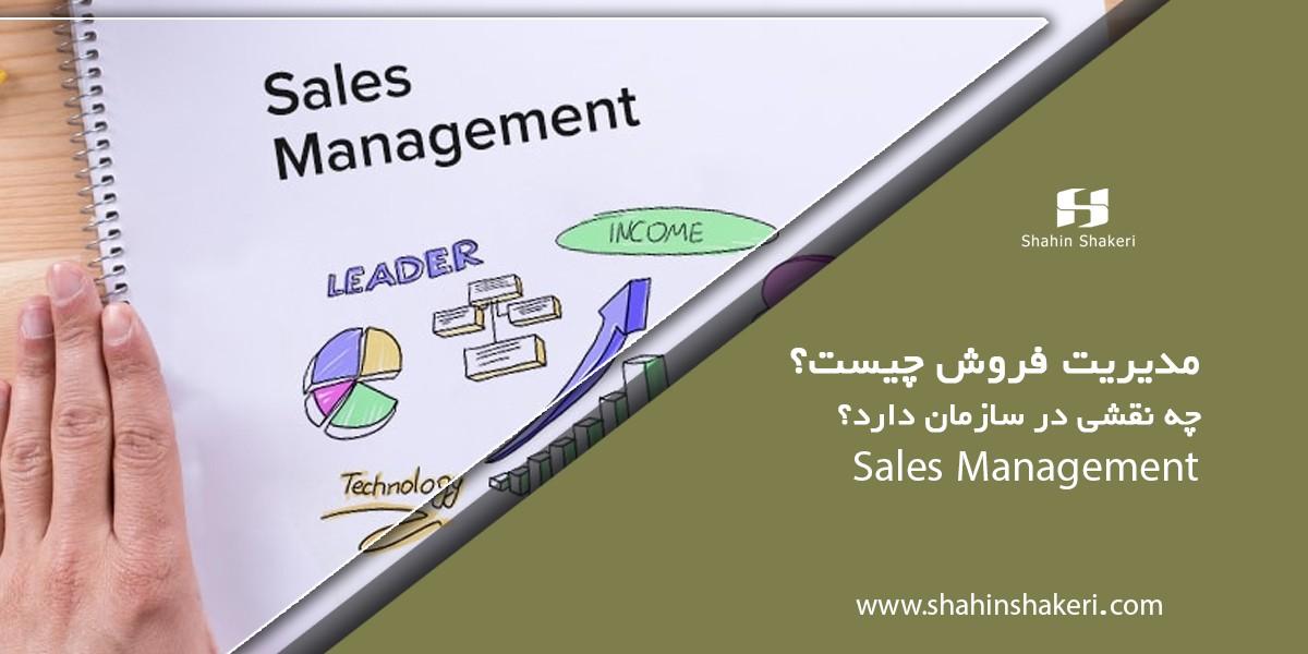 مدیریت فروش چیست؟ چه نقشی در یک سازمان دارد؟