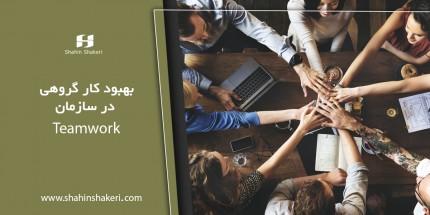 بهبود کار گروهی در سازمان