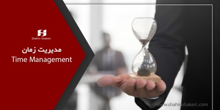 مدیریت زمان (Time management) چیست؟