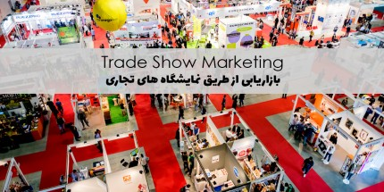 بازاریابی از طریق نمایشگاه های تجاری (Trade Show Marketing)