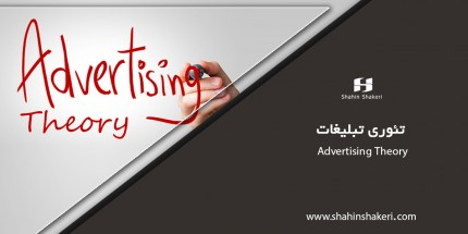 تئوری تبلیغات (Advertising Theory)