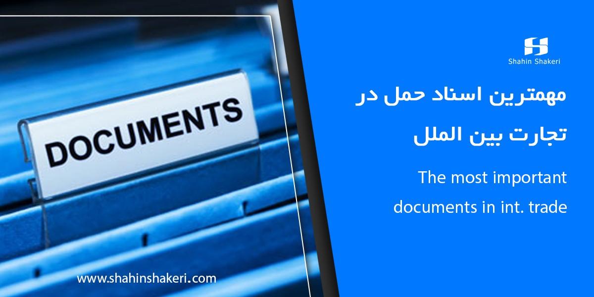 مهمترین اسناد حمل در تجارت بین الملل (The most important documents in int. trade)