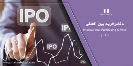 دفاتر خرید بین المللی - International Purchasing Offices (IPOs)