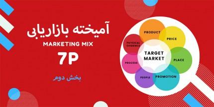 آمیخته بازاریابی (7P) – بخش دوم